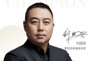 爱钱进2020最新消息刘国梁为代言事宜道歉