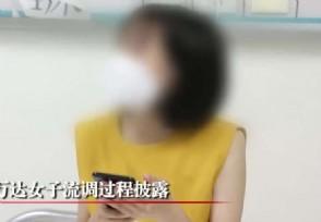 石景山万达女子流调转运过程披露她向外界表示致歉