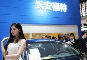 长安福特连三个月实现销量增长车型价格体系稳定
