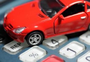 车贷利息一般是多少具体计算方法有这些