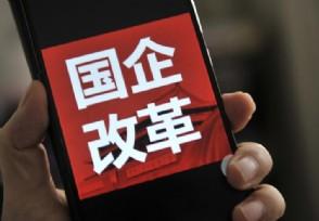 广东省省长马兴瑞:加强国有资本市场化运作管理