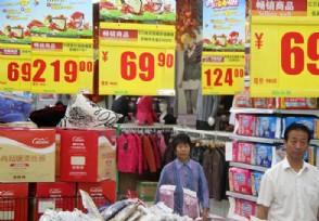 6月居民消费价格环比下降其中服务价格降0.1%