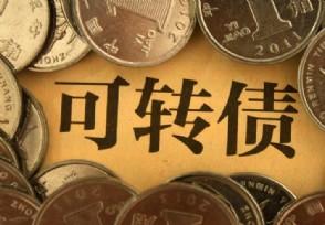 首只千元转债横空出世长期资金看多态度透露