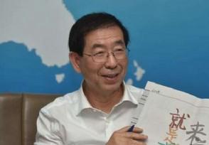 韩国首尔市长失联与该市最新疫情情况有关?