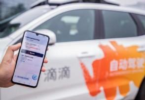 上海市民免费预约试乘自动驾驶网约车具体怎么申请?