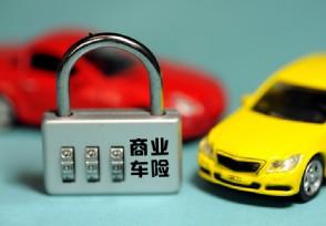 车险综合改革来了具体有什么变化?