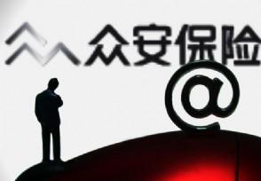 众安在线首发境外票据进一步开拓国际市场