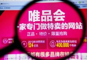 《2020胡润中国10强电商》出炉唯品会上榜
