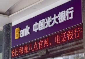 光大集团完成对光大银行股份拉直资本实力明显增加