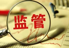 银保监会优化监管措施依法处置违法违规行为