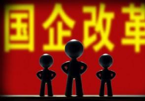 山东国资平台整合提上日程 旗下3家A股公司齐重组