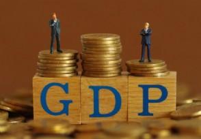 上财报告:二季度GDP总量有望和去年同期持平