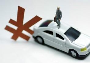 车贷利息一般是多少具体应该怎么计算