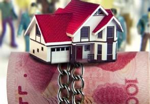有钱还房贷划算还是理财划算这些信息可了解