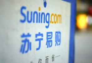 苏宁易购上半年净利预增79%线上业务发展迅猛