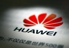 华为上半年销售收入4540亿遭美国打压业绩还在涨