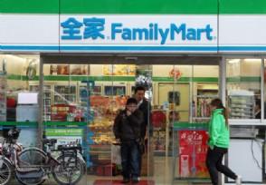 全家便利店被收购伊藤忠商事将100%持股