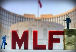 央行开展4000亿元MLF短端资金面边际转松