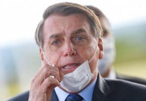 巴西总统第二次检测结果仍为阳性曾讽刺新冠是小流感