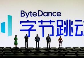 字节跳动一季广告收入超400亿元 计划扩张中国业务