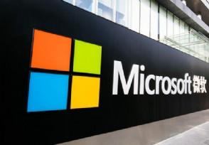 微软拟裁员1000人 涉及多个地点和业务部门