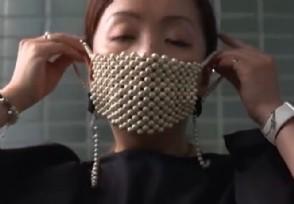 日本设计师用310颗珍珠�w做口罩价格不菲你★会买吗