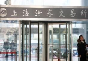 上交所阙波:科创板高速融资效应等站上了新台阶