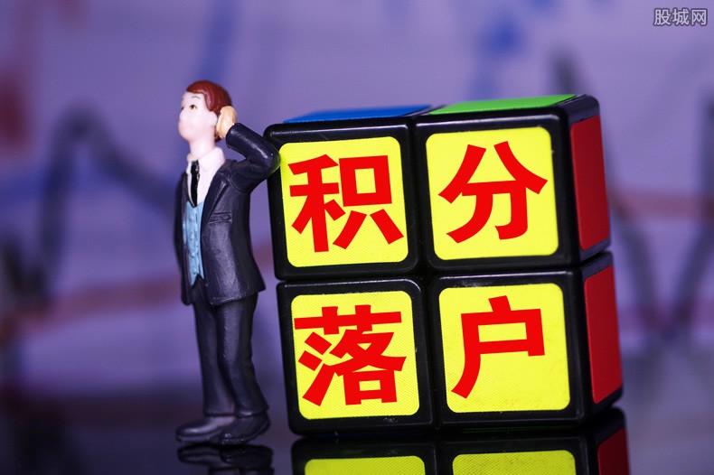 落户北京需要什么条件2020