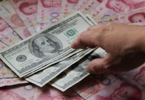 人民币对美元中间价上调今日报6.9862