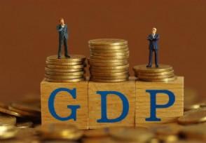 25省份上半年GDP出炉广东经济总量依然是第一