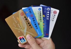 信用卡逾期多久会上征信 看完你就清楚了