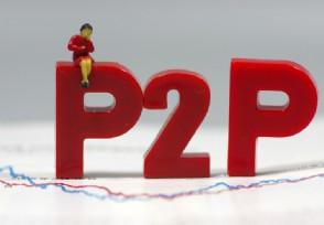 大麦理财P2P暴雷了 非法募集29.84亿元人民币
