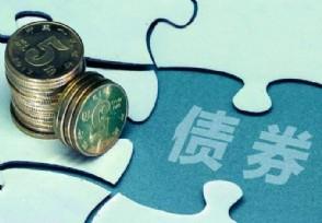 提升市场流动性 上交所推出特定债券竞买转让业务