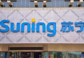 苏宁坚持普惠金融服务理念 向消费者提供免息消费