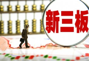新三板精选层设立交易 晋层公司合计募资破94亿元