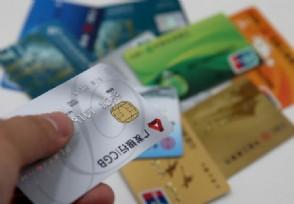 信用卡不还会上失信人员名单吗 后果怎样