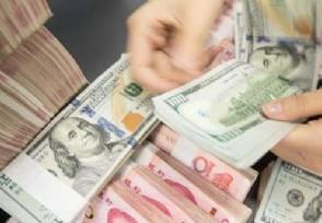 人民币对美元中间价上调 今日报6.9895