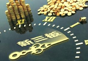 新三板精选层第一张罚单 N同享股东违规减持8万股