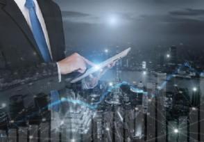 四部门发布通知 持续降低制度性交易成本