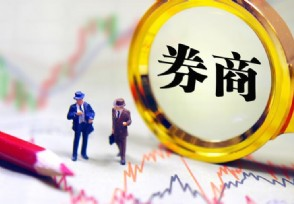 多家券商发布研究报告 看好精选层投资价值