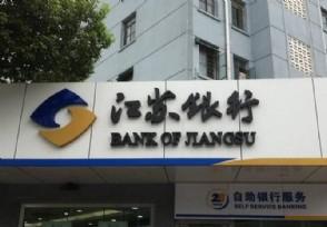 江苏银行发行民企标准化票据 助企业降低融资成本