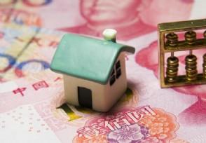 房贷越长越好是骗局吗 贷款年限应该怎么选择