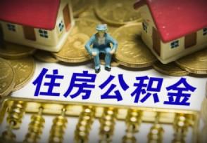不买房怎么提取公积金 最新回答来了