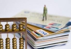 信用卡逾期多久会上征信 这些信息大家要清楚了