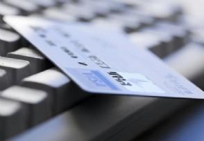 信用卡不激活有什么影响 这些事项一定要注意