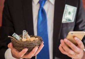 资管新规过渡期延长 缓解金融机构整改压力