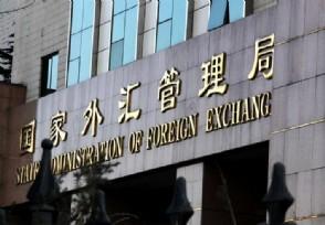 外汇局召开会议 完善中国特色外汇储备经营管理