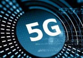 """美""""5G干净网络名单""""公布 还表扬了一些模范国家"""