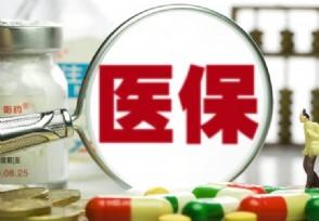 新一轮医保目录调整受大众关注的保健品被剔除