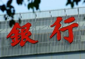 农发行完成境外发债计划发行 支持中国双循环发展